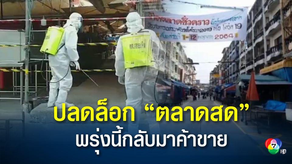 เตรียมปลดล็อกพรุ่งนี้ นนทบุรี ลุยทำความสะอาดตลาดสด