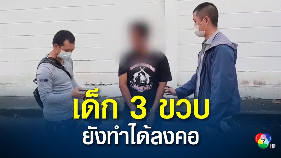 รวบแท็กซี่หื่น ลวงเด็ก 3 ขวบ ทำอนาจาร ก่อนหนีคดี นาน 5 ปี