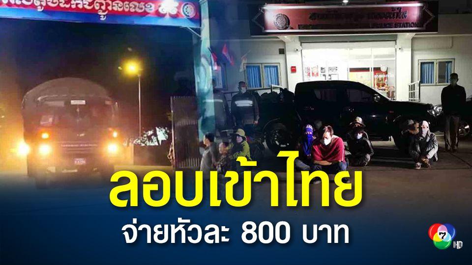 ทหารสกัดจับ 16 แรงงานกัมพูชา ลอบเข้าไทยมาตัดอ้อย