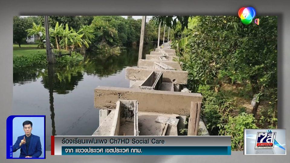 ร้องเรียนทางแฟนเพจ Ch7HD Social Care : ก่อสร้างสะพานทางเดินริมคลอง ทำชาวบ้านสัญจรลำบาก กทม.