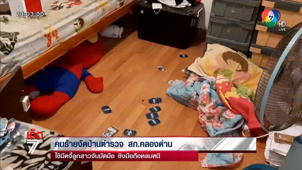 คนร้ายงัดบ้านตำรวจ สภ.คลองด่าน ใช้มีดจี้ลูกสาวจับมัดมือ ชิงมือถือหลบหนี