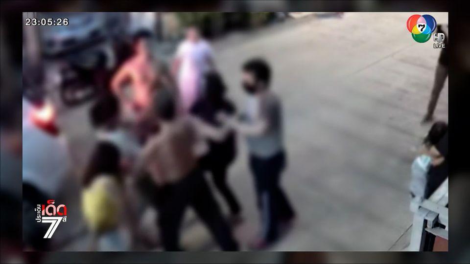สาวร้องถูกเพื่อนบ้าน 4 คน รุมทำร้าย-ใช้รองเท้าตบปาก ก่อนย้ายบ้านหนี