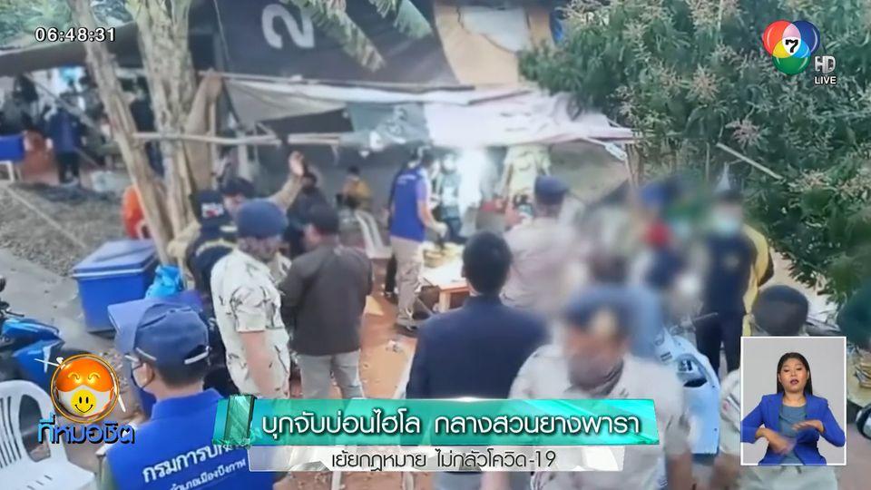 บุกจับบ่อนไฮโล กลางสวนยางพารา เย้ยกฎหมายไม่กลัวโควิด-19