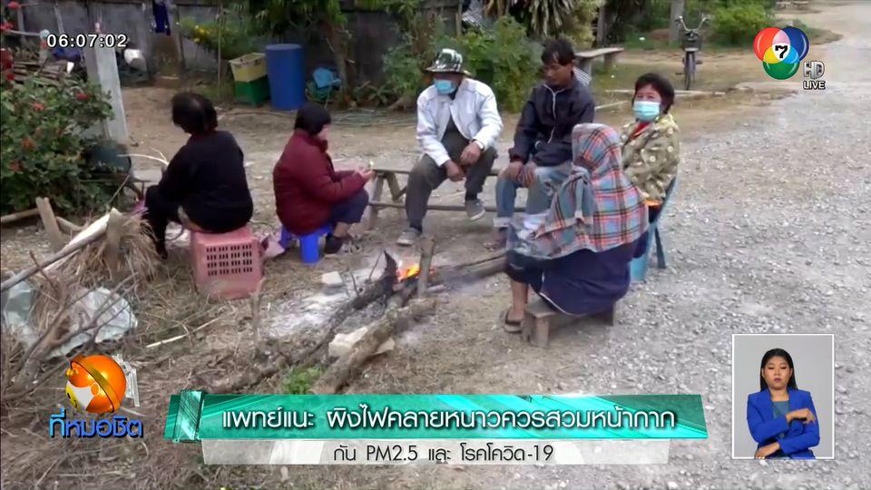 แพทย์แนะ ผิงไฟคลายหนาวควรสวมหน้ากากกัน PM2.5 และโรคโควิด-19