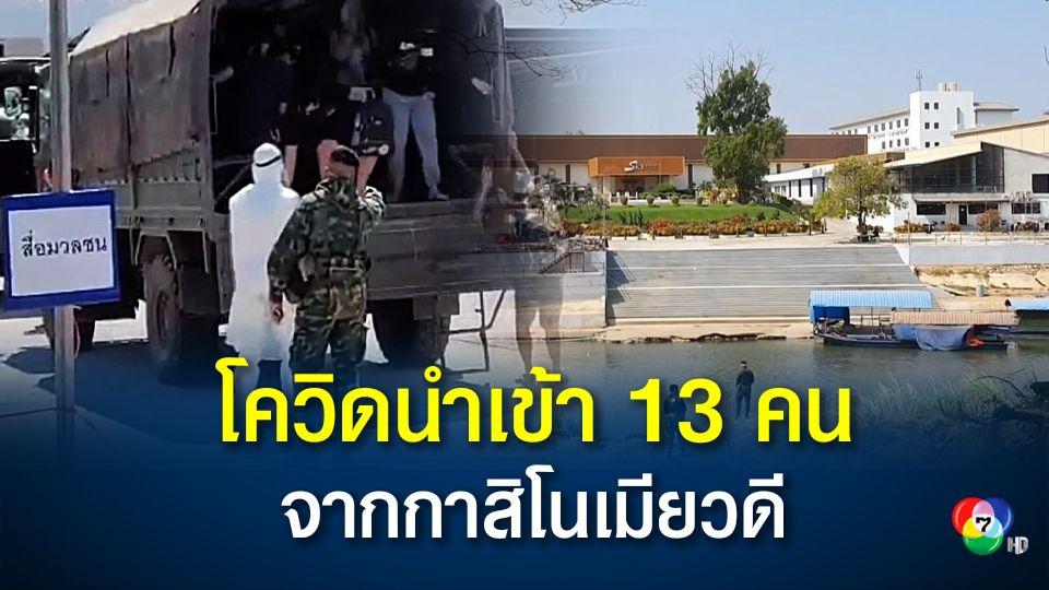 คนไทยกลับจากบ่อนกาสิโนในเมียนมา ติดโควิดอีก 13 คน