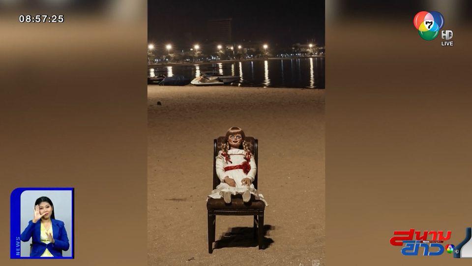 ภาพเป็นข่าว : สุดหลอน! ตุ๊กตาผีกลางพัทยา หลังมีสภาพเหมือนเมืองร้าง