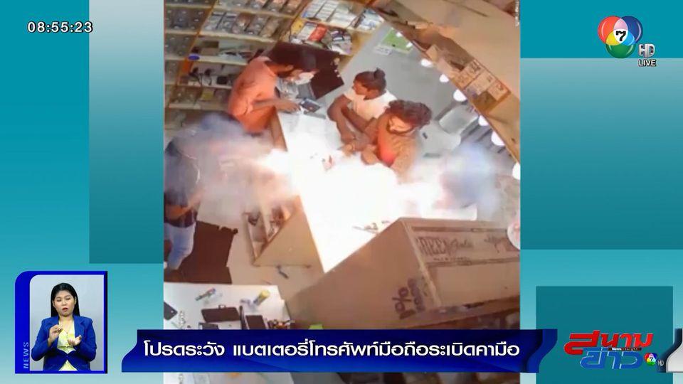 ภาพเป็นข่าว : โปรดระวัง! แบตเตอรี่โทรศัพท์มือถือระเบิดคามือ