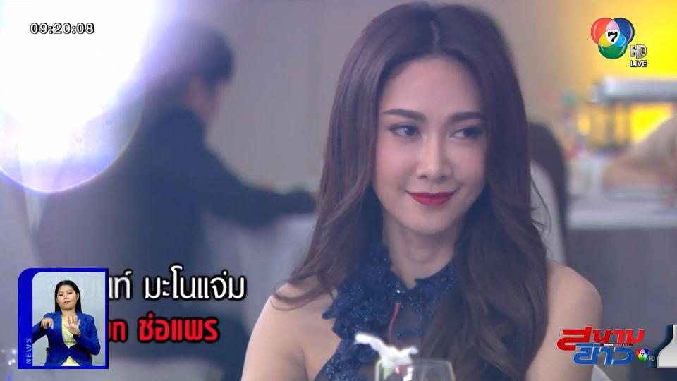 ช่อง 7HD เข้าชิงหลายรางวัล Asian Television Awards 2020 ลุ้นกันสดๆทาง Bugaboo.tv 16 ม.ค.นี้ : สนามข่าวบันเทิง