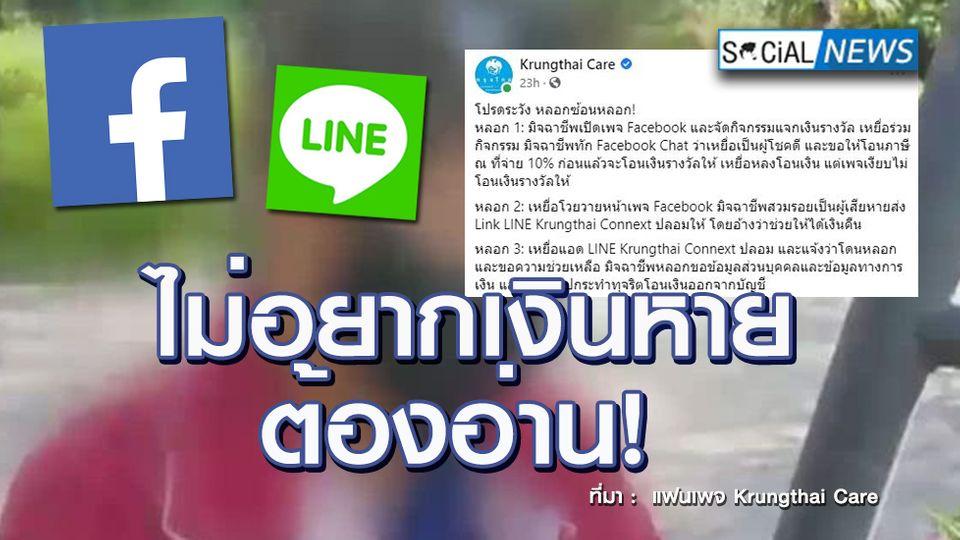 ธนาคารกรุงไทยเผยกลลวง มิจฉาชีพหลอกเอาข้อมูล ก่อนหลอกโอนเงินออกจากบัญชี