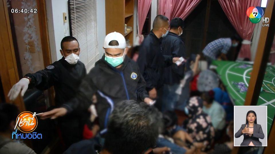 กองปราบบุกทลายบ่อนย่านบางบัวทอง รวบนักพนันชาวไทย-ต่างชาติ รวม 40 คน
