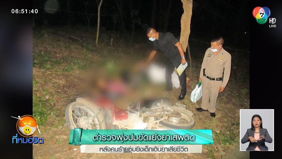 ตำรวจพุ่งปมขัดแย้งยาเสพติด หลังคนร้ายซุ่มยิงเด็กเดินยาเสียชีวิต