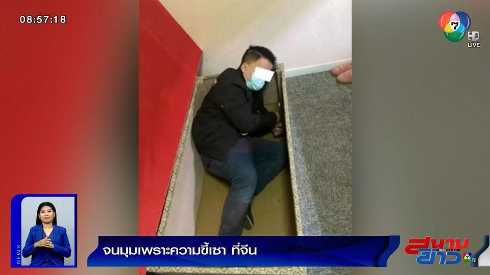 ภาพเป็นข่าว : ขี้เซาเป็นเหตุ! โจรขโมยของในร้านเสริมสวย แต่ดันหลับ สุดท้ายโดนจับ