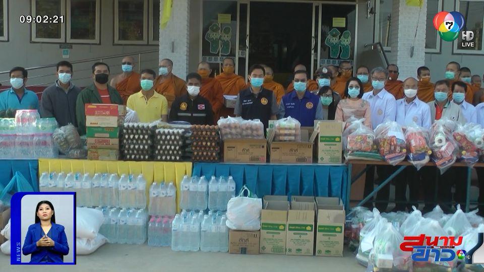 ภาพเป็นข่าว : มอบอาหารช่วยเหลือชาวบ้าน ช่วงกักตัวจากโควิด-19 จ.ลพบุรี