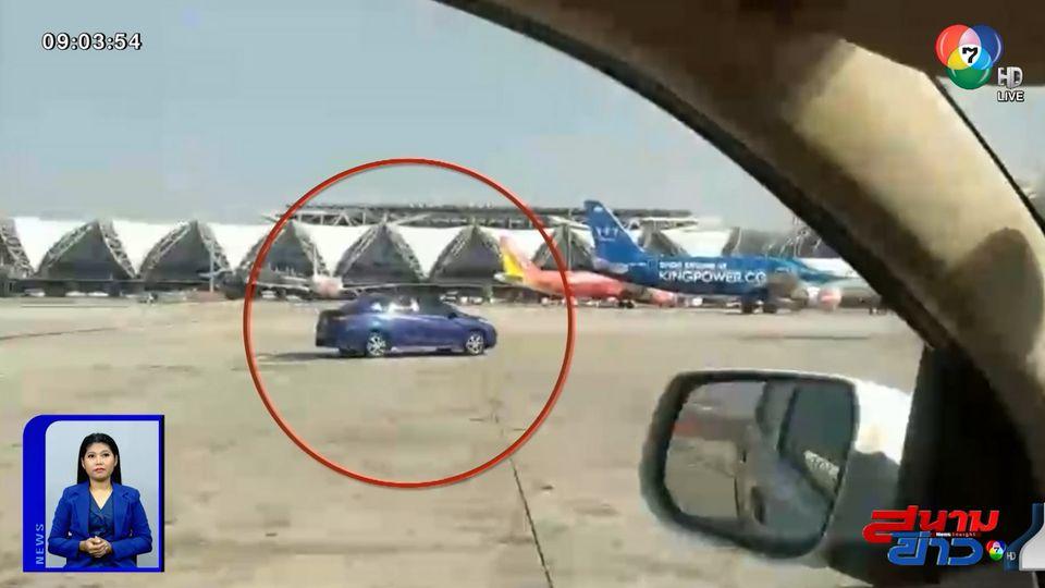 จับผู้บุกรุกขับรถยนต์เข้าเขตการบิน ท่าอากาศยานสุวรรณภูมิ