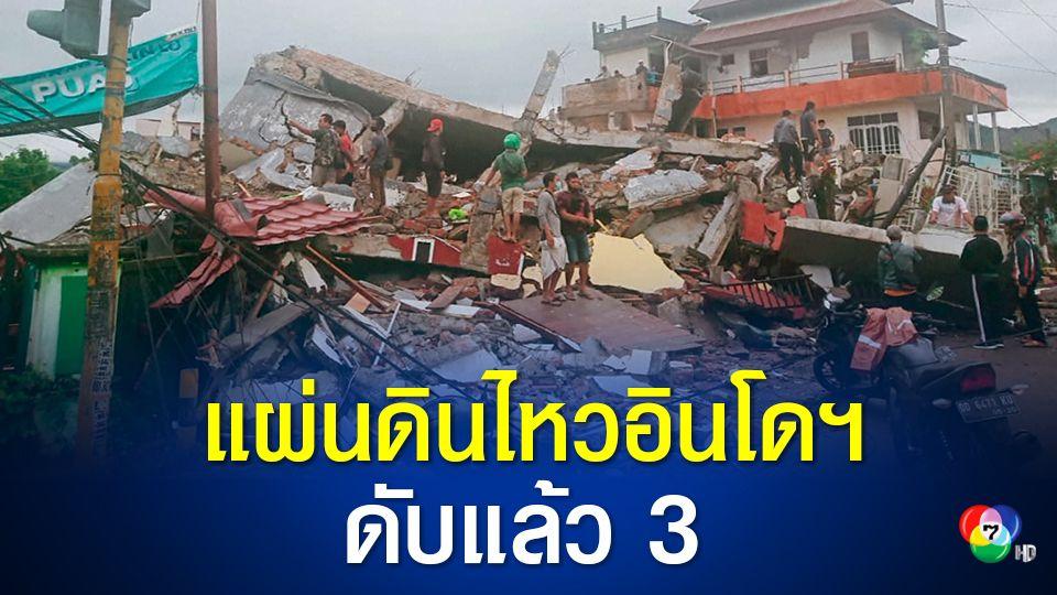 แผ่นดินไหว 6.2 เขย่าเกาะสุลาเวสี ดับ 3 เจ็บ 24