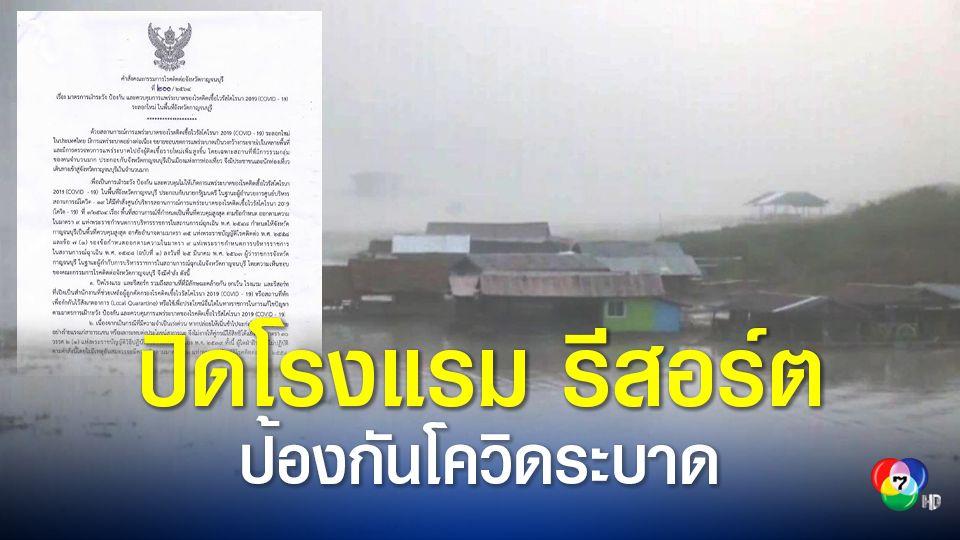 ผู้ว่าฯ กาจญจนบุรี มีคำสั่งปิดโรงแรม รีสอร์ต ป้องกันโควิดระบาด