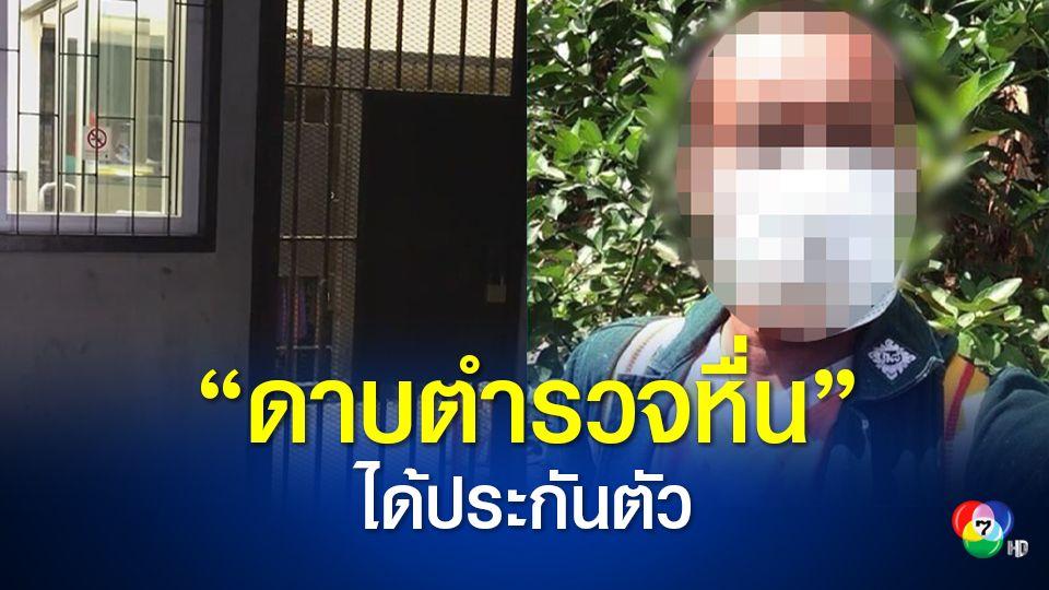 ดาบตำรวจหื่น ขืนใจผู้ต้องขังสาวเมียนมา ยื่น 4 แสนประกันตัว