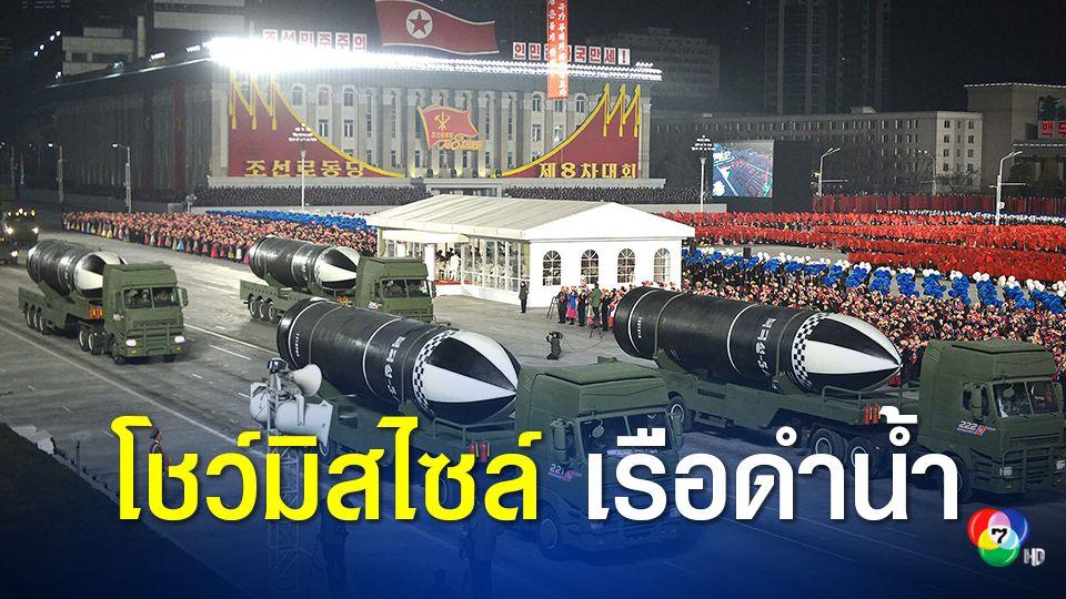 เกาหลีเหนือเปิดตัวขีปนาวุธเรือดำน้ำ ทรงพลังที่สุดในโลก