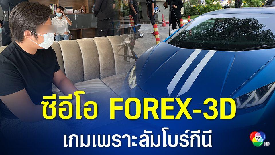 ดีเอสไอแกะรอยล่อซื้อลัมโบร์กีนี รวบซีอีโอแชร์ลูกโซ่พันล้าน FOREX-3D