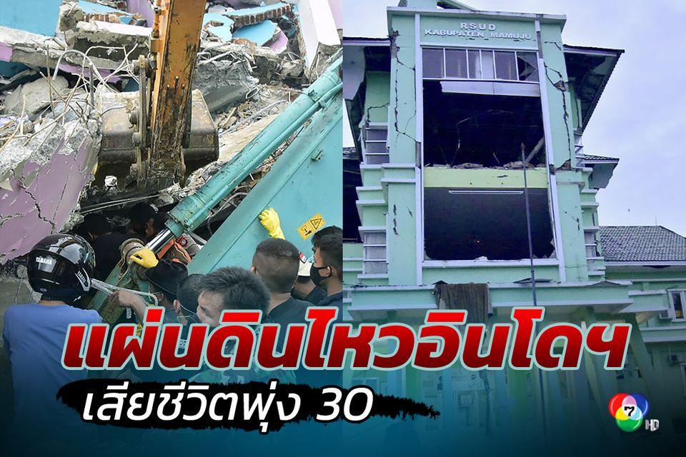 อินโดฯเร่งช่วยเหยื่อแผ่นดินไหวสุลาเวสี เสียชีวิตพุ่ง 30