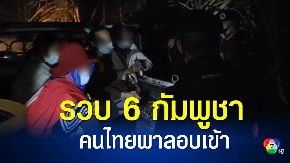 ทะลักไม่หยุด รวบอีก 6 แรงงานกัมพูชาลอบเข้าไทย