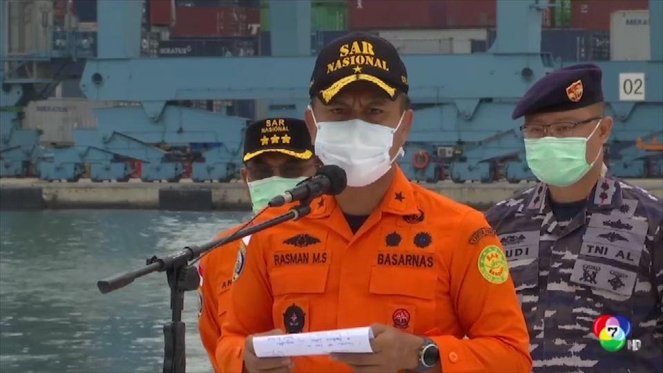 อินโดนีเซียดาวน์โหลดข้อมูลกล่องดำได้แล้ว / คืบหน้าแผ่นดินไหวอินโดนีเซีย