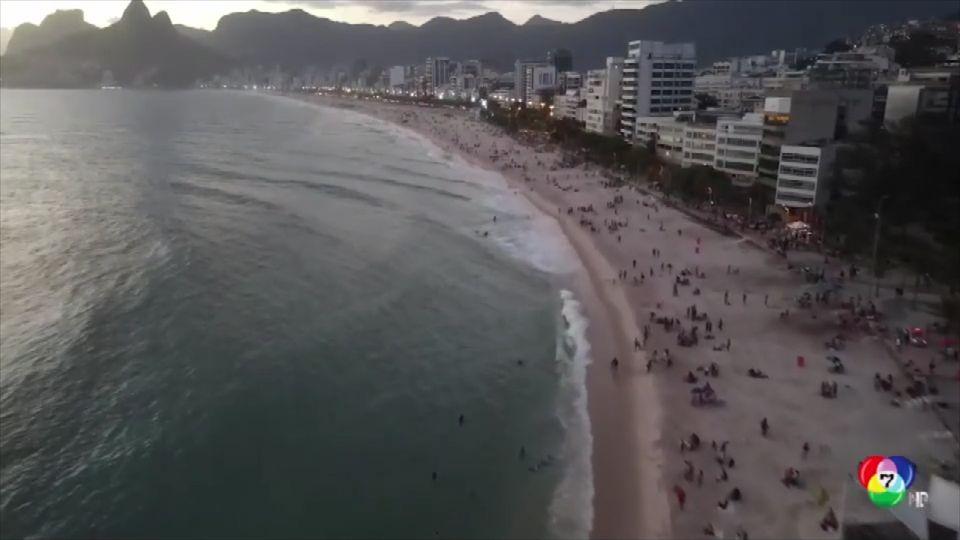 ชาวบราซิลแห่เที่ยวชายหาดไม่กลัวโควิด-19