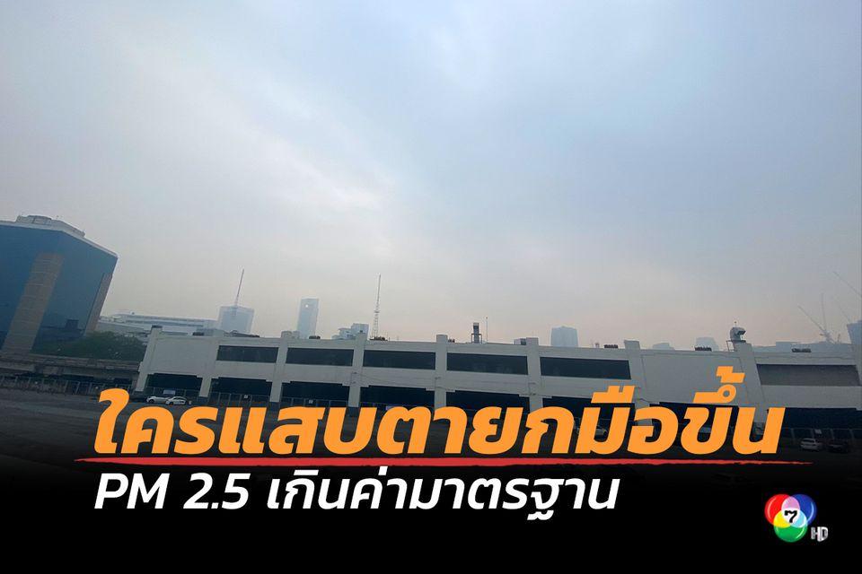 ฝุ่น PM 2.5 คลุ้งทั่วกรุง เกินค่ามาตรฐาน 70 พื้นที่