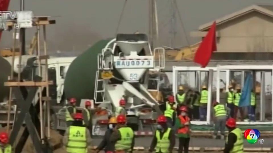 จีนเร่งก่อสร้างศูนย์กักกันตัวชั่วคราว หวงจวง พื้นที่ครอบคลุมกว่า 200 ไร่