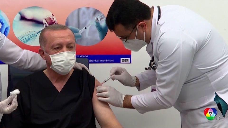 ผู้นำตุรกีเข้ารับการฉีดวัคซีนโควิด-19 ของซิโนแวค