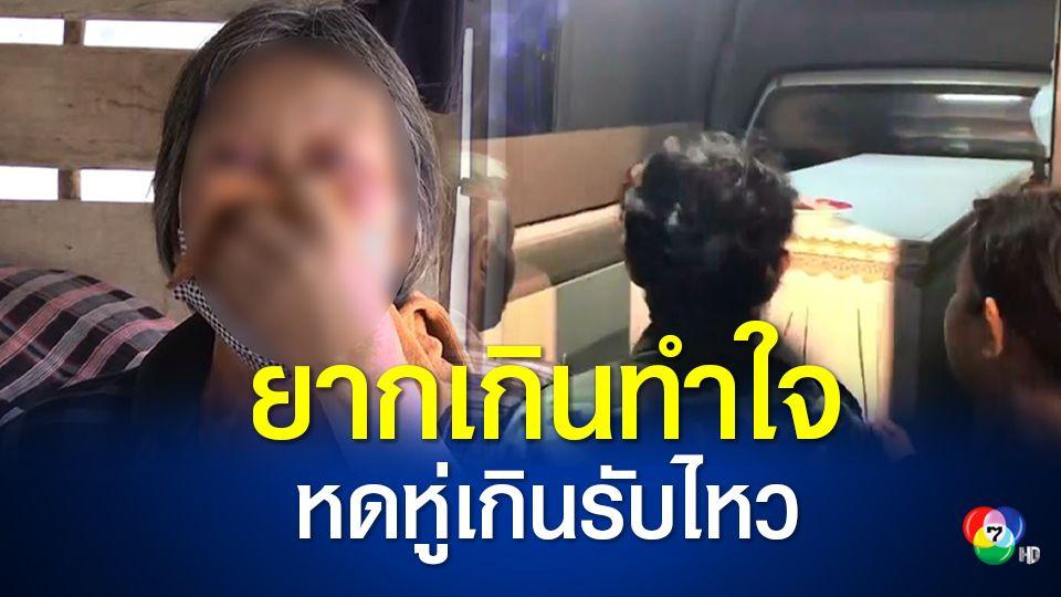ญาติยังทำใจไม่ได้ เด็กหญิง ป.5 ถูกปู่แท้ๆข่มขืน เจ้าตัวถูกจับยังปฏิเสธ