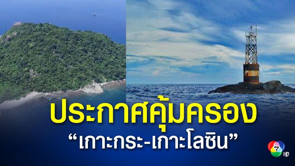 คนรักทะเลได้เฮ! ครม.เตรียมประกาศคุ้มครองเกาะกระ-เกาะโลซิน