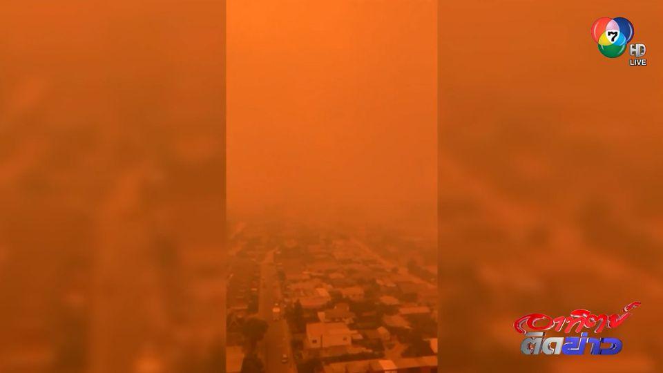ไฟป่ารุนแรงในชิลี เปลี่ยนท้องฟ้าเป็นสีส้ม