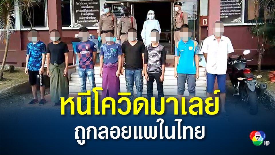 รวบ 8 แรงงานชาวเมียนมาหนีโควิดมาเลย์ลอบเข้าไทย ถูกนายหน้าคนไทยลอยแพไม่ได้กลับประเทศ