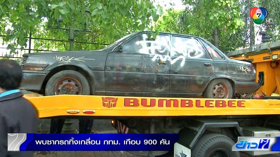 พบซากรถทิ้งเกลื่อน กทม. เกือบ 900 คัน