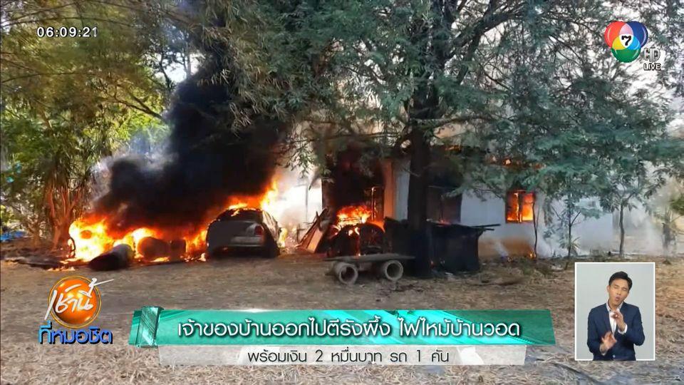 เจ้าของบ้านออกไปตีรังผึ้ง ไฟไหม้บ้านวอด พร้อมเงิน 2 หมื่นบาท รถ 1 คัน