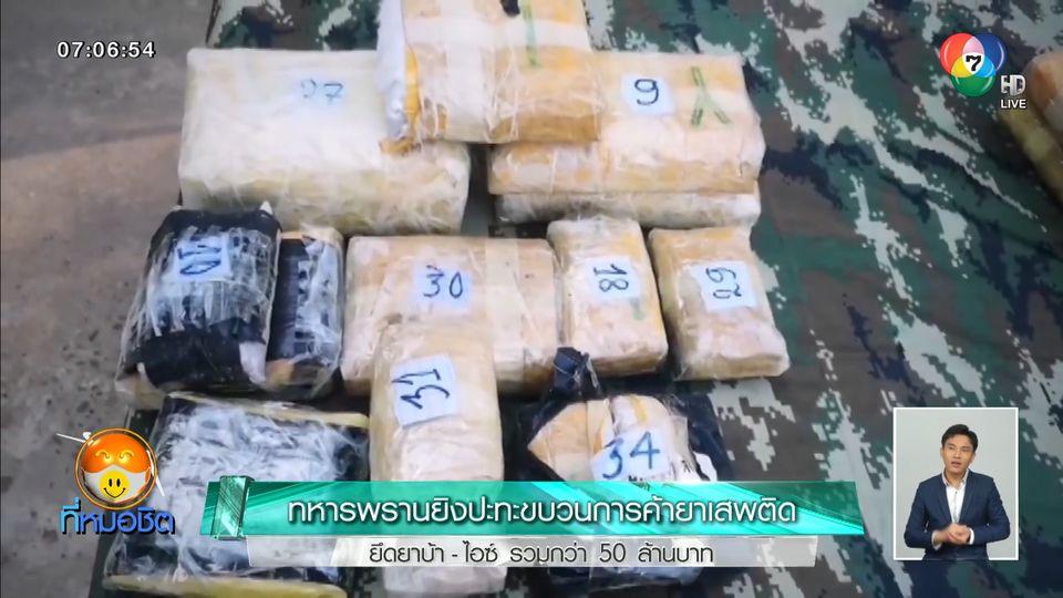 ทหารพรานยิงปะทะขบวนการค้ายาเสพติด ยึดยาบ้า-ไอซ์ รวมกว่า 50 ล้านบาท