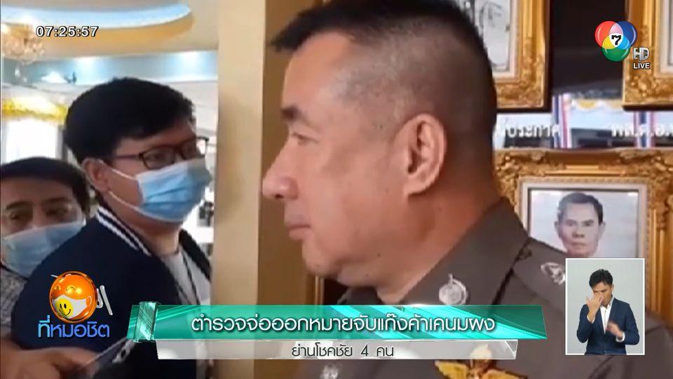 ตำรวจจ่อออกหมายจับแก๊งค้าเคนมผง ย่านโชคชัย 4 คน