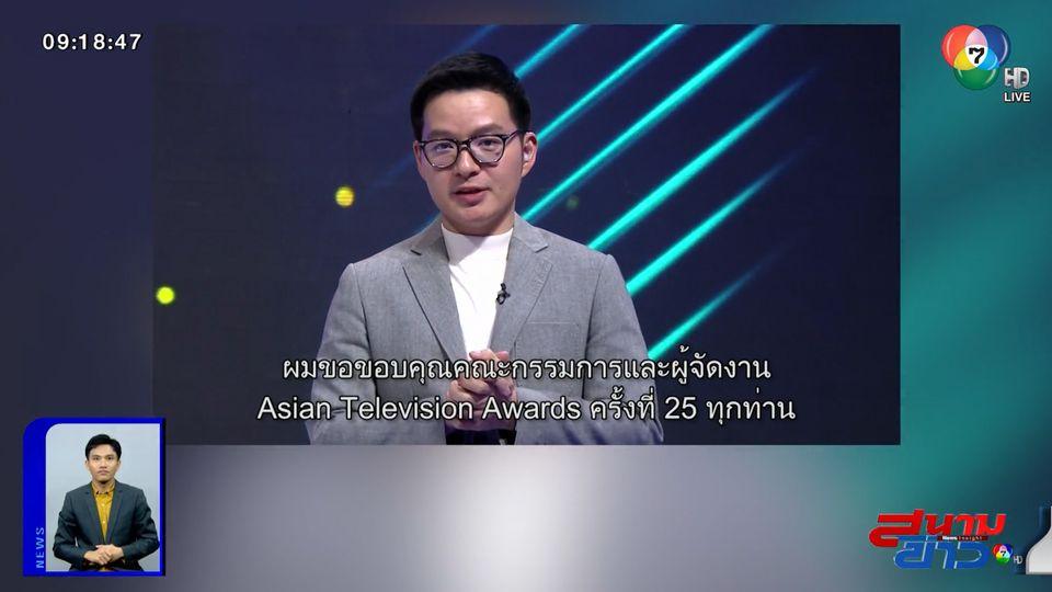 เอ วราวุธ คว้ารางวัลพิธีกรยอดเยี่ยมแห่งเอเชีย เป็นครั้งที่ 2 เวที Asian Television Awards 2020 : สนามข่าวบันเทิง