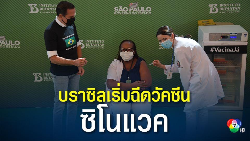 บราซิลเริ่มฉีดวัคซีนซิโนแวค ให้บุคลากรการแพทย์
