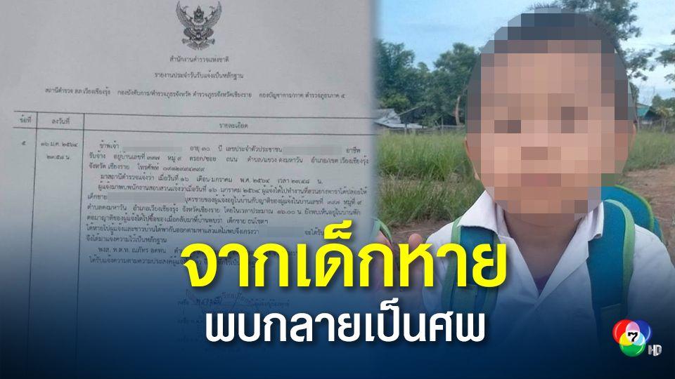 เด็กชาย 7 ขวบ หายตัวออกจากบ้าน พ่อแจ้งความคนหาย พบอีกทีกลายเป็นศพเสียชีวิตปริศนา