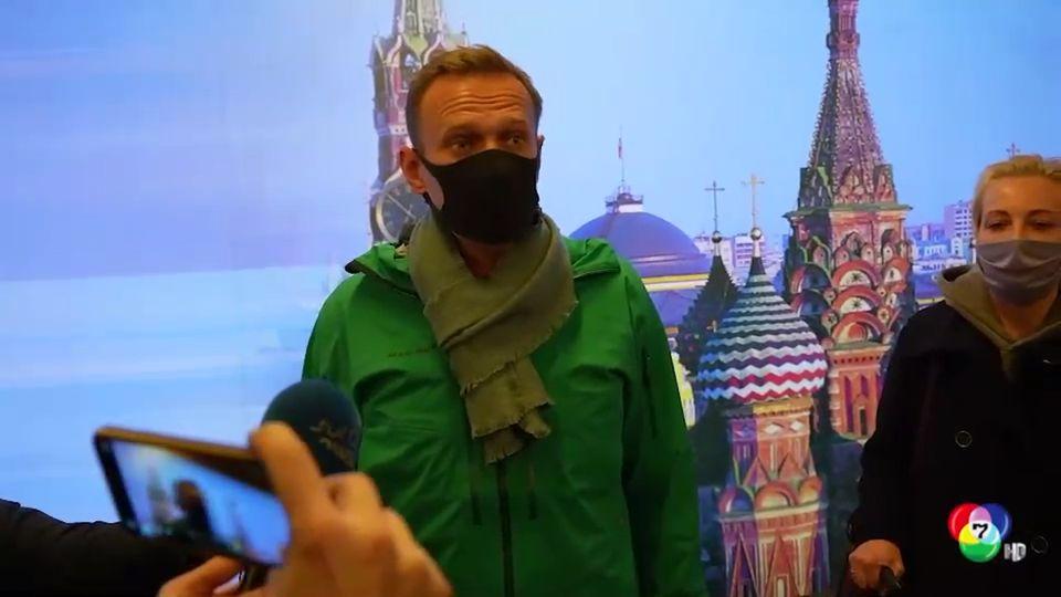 รัสเซียจับกุม นาวาลนี แกนนำฝ่ายค้านที่เคยถูกลอบวางยาพิษ