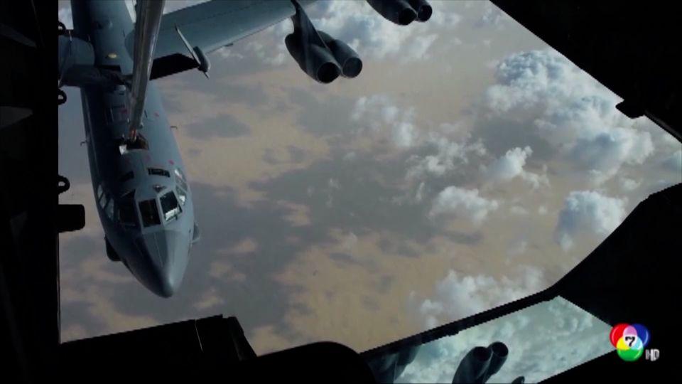 สหรัฐฯ เผยภาพ ขณะเติมน้ำมันให้เครื่องบินกลางอากาศ