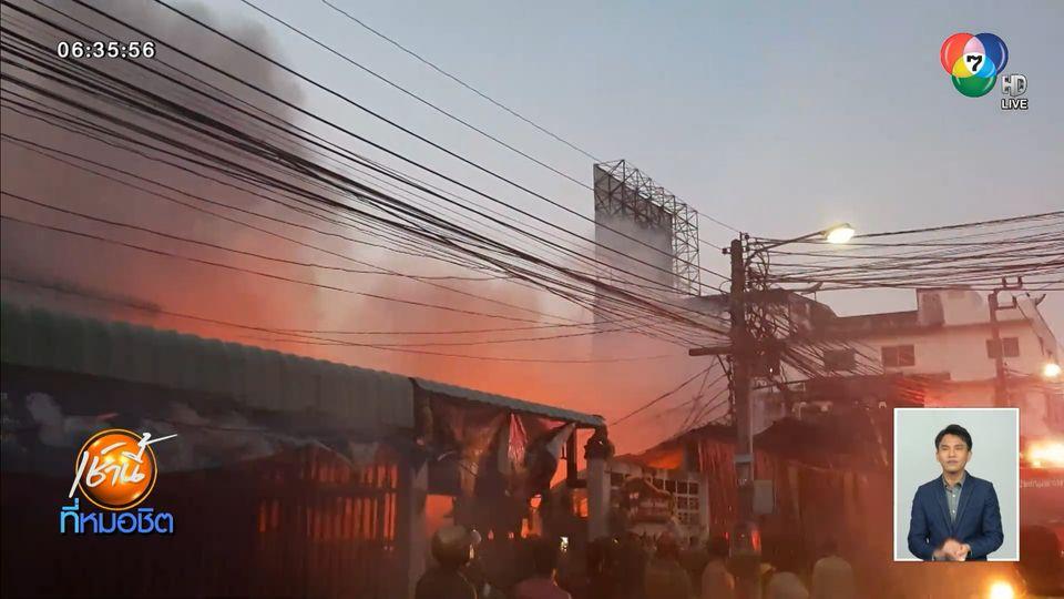 ไฟไหม้โรงงานผลิตหมอน วอดทั้งหลัง ลามไหม้ห้องเช่าเสียหาย 8 ห้อง