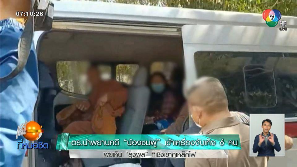 ตร.นำพยานคดี น้องชมพู่ เข้าเครื่องจับเท็จ 6 คน เผยเห็น ลุงพล ที่เชิงเขาภูเหล็กไฟ