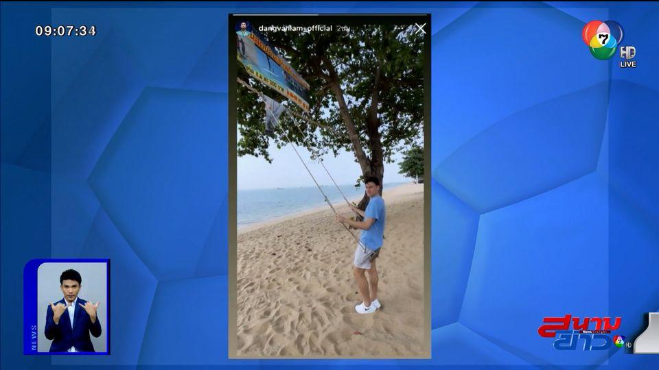 เอเยนต์ ดัง วาน ลัม โต้หนีเที่ยวทะเล ยันนักเตะเป็นมืออาชีพ-ซ้อมโคชส่วนตัวตลอด