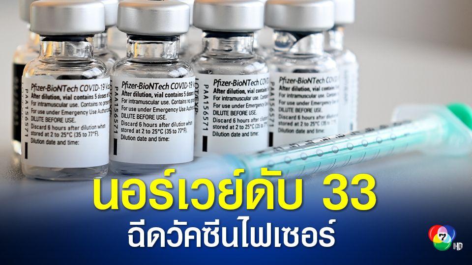 นอร์เวย์เผยผู้สูงอายุฉีดวัคซีนไฟเซอร์ เสียชีวิตพุ่ง 33