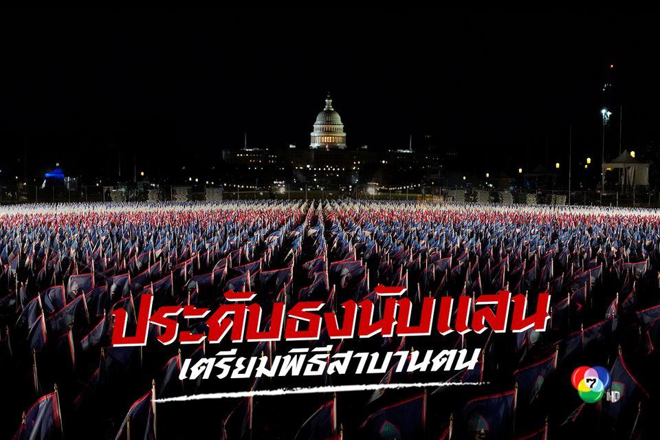 สหรัฐฯประดับธงนับแสนหน้าสภา เตรียมพิธีสาบานตน ปธน.