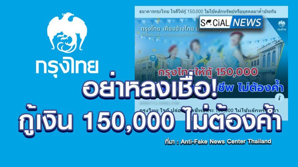 กรุงไทยแจงข่าว ปล่อยกู้ 150,000 บาท ไม่ต้องใช้หลักทรัพย์ค้ำประกัน