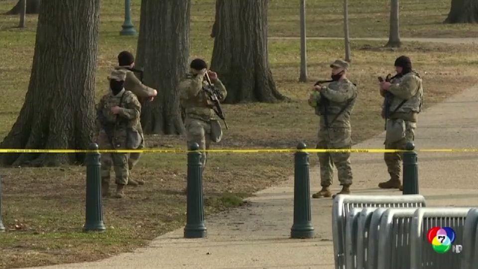 สหรัฐฯ เตรียมพร้อมรักษาความปลอดภัยเข้มพิธีสาบานตน ปธน.คนใหม่